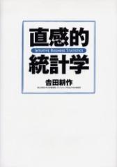 【中古】【古本】直感的統計学/吉田耕作/著【経済 日経BP社】