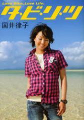 【中古】【古本】タ・ビ・リ・ツ Love Bike,Love Life/国井律子/著【趣味 二玄社】