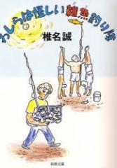 【中古】【古本】わしらは怪しい雑魚釣り隊/椎名誠/著【文庫 新潮社】