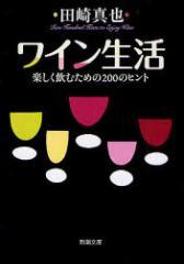 【中古】【古本】ワイン生活 楽しく飲むための200のヒント/田崎真也/著【文庫 新潮社】