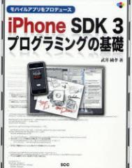 【中古】【古本】モバイルアプリをプロデュースiPhone SDK3プログラミングの基礎/武井純孝【コンピュータ エスシーシー】