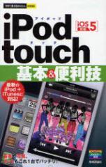 【中古】【古本】iPod touch基本&便利技/リンクアップ【コンピュータ 技術評論社】