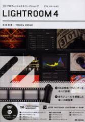 【中古】【古本】プロフェッショナルワークショップLIGHTROOM 4/吉田浩章【コンピュータ 技術評論社】