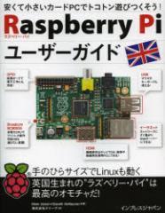 【中古】【古本】Raspberry Piユーザーガイド 安くて小さいカードPCでトコトン遊びつくそう!/Eben Upton Gareth Halfacree クイープ/訳【