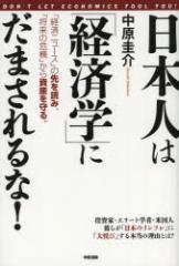 【中古】【古本】日本人は「経済学」にだまされるな!/中原圭介/著【経済 KADOKAWA(中経出版)】