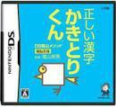 中古ゲーム/ DS ソフト / DS陰山メソッド 電脳反復 正しい漢字かきとりくん NTR-P-A8KJ 2500円以上送料無料