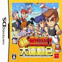 中古ゲーム/ DS ソフト / くにおくんの超熱血!大運動会 NTR-P-BUDJ 2500円以上送料無料