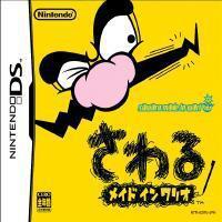 さわるメイドインワリオ DS ソフト NTRP / 中古 ゲーム
