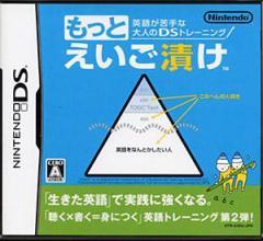中古ゲーム/ DS ソフト / 英語が苦手な大人のDSトレーニング もっとえいご漬け NTRPANHJ 2500円以上送料無料