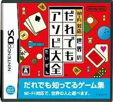 中古ゲーム/ DS ソフト / 世界のだれでもアソビ大全(Wi-Fi対応) NTR-P-ATDJ 2500円以上送料無料