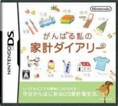 中古ゲーム/ DS ソフト / がんばる私の家計ダイアリー NTR-P-A2YJ 2500円以上送料無料