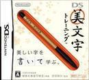 中古ゲーム/ DS ソフト / 美文字トレーニング NTR-P-AVMJ 2500円以上送料無料