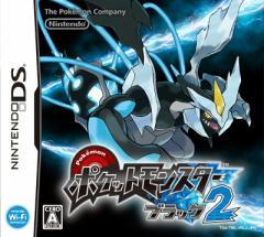 ポケットモンスター ブラック2 DS ソフト TWL-P-IREJ / 中古 ゲーム