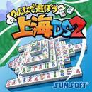 中古ゲーム/ DS ソフト / 上海DS2 NTR-P-B48J 2500円以上送料無料