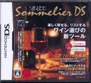 中古ゲーム/ DS ソフト / ソムリエ NTR-P-A8XJ 2500円以上送料無料