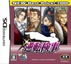 中古ゲーム/ DS ソフト / 逆転検事(廉価版) 0 2500円以上送料無料