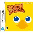 中古ゲーム/ DS ソフト / チョコボと魔法の絵本 NTR-P-AEHJ 2500円以上送料無料