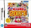 中古ゲーム/ DS ソフト / 桃太郎電鉄20周年(廉価版) MH006808 2500円以上送料無料