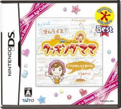 中古ゲーム/ DS ソフト / クッキングママ(廉価版) NTR-P-ACCJ 2500円以上送料無料