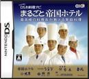 中古ゲーム/ DS ソフト / しゃべる!DSお料理ナビ まるごと帝国ホテル 最高峰の料理長が教える家庭料理 NTR-P-AUVJ 2500円以上送料無料