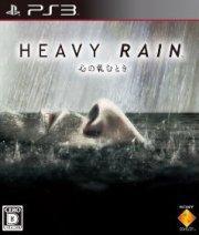 中古ゲーム/ PS3 ソフト / HEAVY RAIN -心の軋むとき- BCJS-30040 2500円以上送料無料