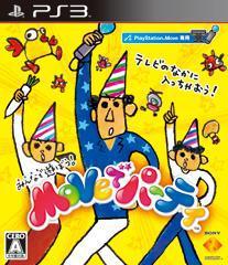 中古ゲーム/ PS3 ソフト / Moveでパーティ BCJS-30056 2500円以上送料無料