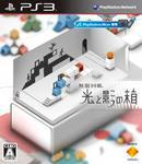 中古ゲーム/ PS3 ソフト / 無限回廊 光と影の箱 BCJS-30065 2500円以上送料無料