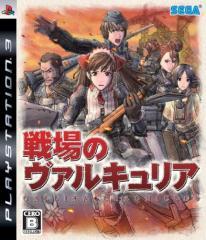 中古ゲーム/ PS3 ソフト / 戦場のヴァルキュリア 通常版 BLJM-60063 2500円以上送料無料