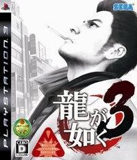 中古ゲーム/ PS3 ソフト / 龍が如く3 BLJM-60132 2500円以上送料無料