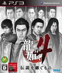 中古ゲーム/ PS3 ソフト / 龍が如く4 伝説を継ぐもの BLJM-60208 2500円以上送料無料