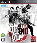 中古ゲーム/ PS3 ソフト / 龍が如く OF THE END BLJM-60316 2500円以上送料無料