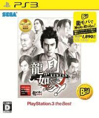 中古ゲーム/ PS3 ソフト / 龍が如く 見参!(再廉価)(廉価版) BLJM-55025 2500円以上送料無料