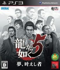 中古ゲーム/ PS3 ソフト / 龍が如く5 夢、叶えし者 BLJM-60489 2500円以上送料無料