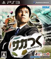 中古ゲーム/ PS3 ソフト / サカつく プロサッカークラブをつくろう! PS3 BLJM-61064 2500円以上送料無料