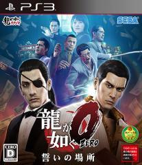 中古ゲーム/ PS3 ソフト / 龍が如く0 誓いの場所 BLJM-61249 2500円以上送料無料