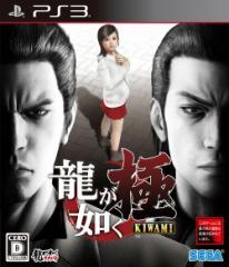 中古ゲーム/ PS3 ソフト / 龍が如く 極 BLJM-61313 2500円以上送料無料