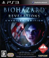 中古ゲーム/ PS3 ソフト / バイオハザード リベレーションズ アンベールド エディション PS3 BLJM-60518 2500円以上送料無料