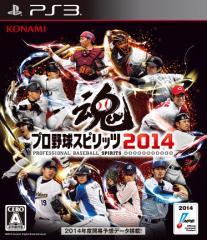 中古ゲーム/ PS3 ソフト / プロ野球スピリッツ2014 VT071-J1 2500円以上送料無料