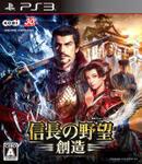 中古ゲーム/ PS3 ソフト / 信長の野望・創造 通常版 PS3 BLJM-61121 2500円以上送料無料