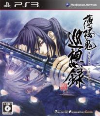 中古ゲーム/ PS3 ソフト / 薄桜鬼 巡想録 通常版 BLJM-60240 2500円以上送料無料