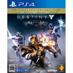 【中古】【ゲーム】【PS4 ソフト】Destiny 降り立ちし邪神 レジェンダリーエディション【プロダクトコード使用不可】【中古ゲーム】