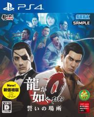 中古ゲーム/ PS4 ソフト / 龍が如く0 誓いの場所 新価格版 PLJM-80154 2500円以上送料無料