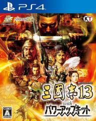 中古ゲーム/ PS4 ソフト / 三國志13 with パワーアップキット  PLJM-80186 2500円以上送料無料