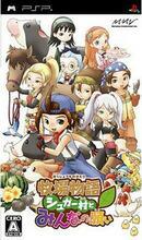 中古ゲーム/ PSP ソフト / 牧場物語 シュガー村とみんなの願い ULJS-00188 2500円以上送料無料
