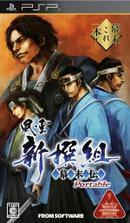 中古ゲーム/ PSP ソフト / 風雲新撰組 幕末伝 Portable ULJM-05561 2500円以上送料無料