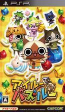 中古ゲーム/ PSP ソフト / アイルーでパズルー ULJM-06112 2500円以上送料無料