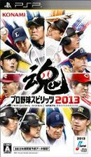 中古ゲーム/ PSP ソフト / プロ野球スピリッツ2013 PSP ULJM-06240 2500円以上送料無料
