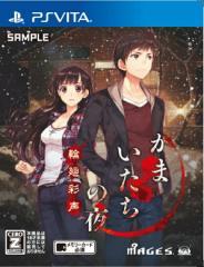 中古ゲーム/ PSVita ソフト / かまいたちの夜 輪...