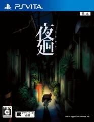 中古ゲーム/ PSVita ソフト / 夜廻 VLJS-00122 2500円以上送料無料
