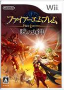 中古ゲーム/ Wii ソフト / ファイアーエムブレム 暁の女神 RVL-P-RFEJ 2500円以上送料無料